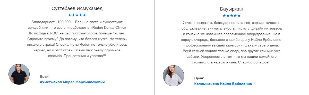 otzyv-stomatologiya-2