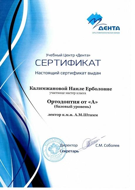sertifikat-stomatologa-17