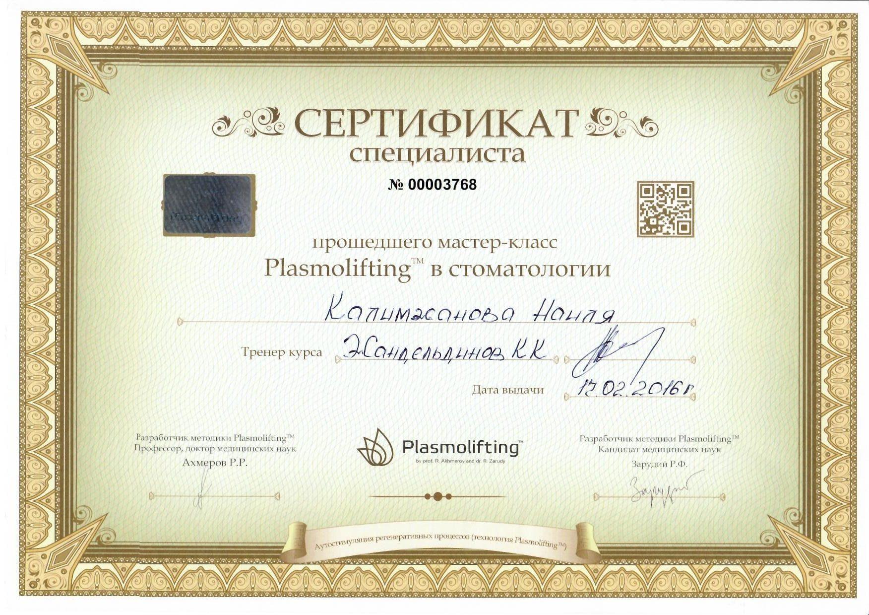 sertifikat-stomatologa-20
