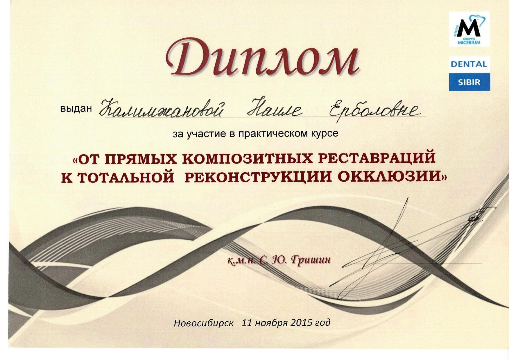 sertifikat-stomatologa-21