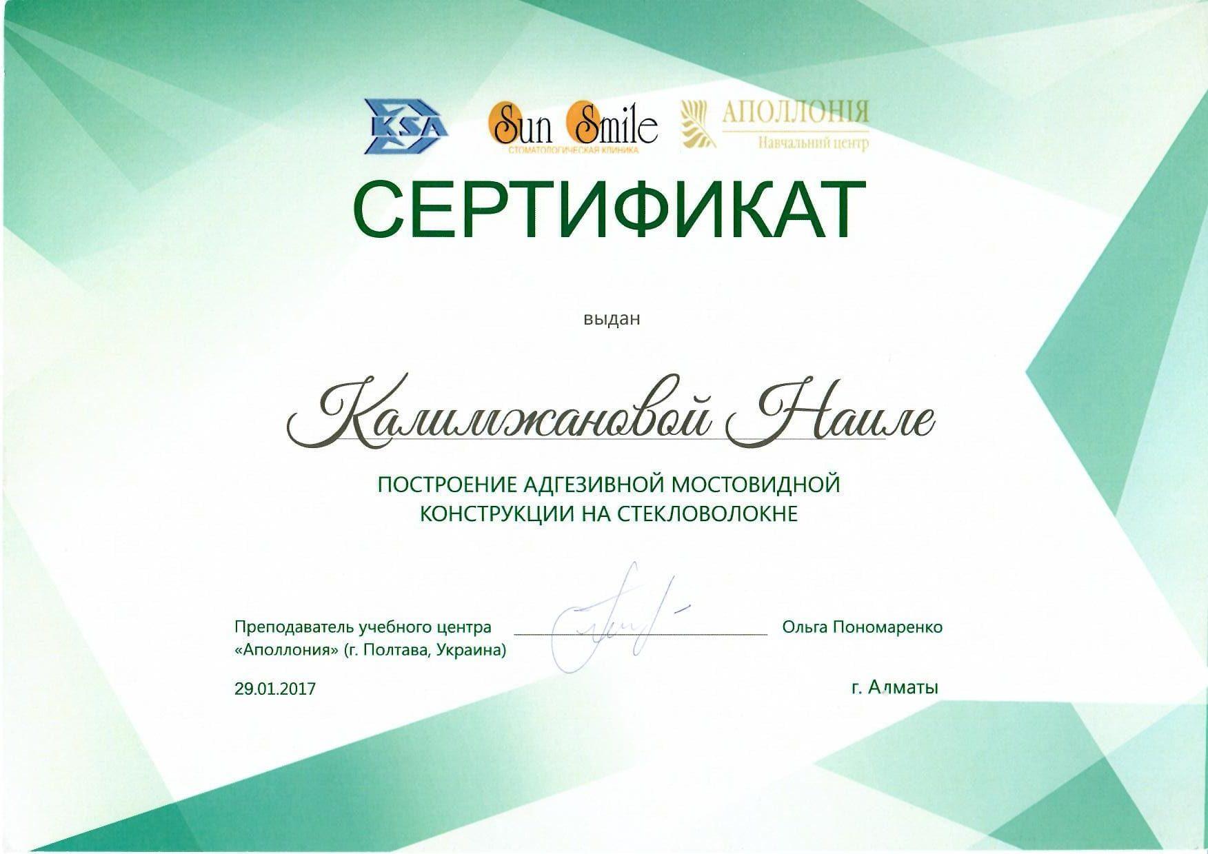sertifikat-stomatologa-23