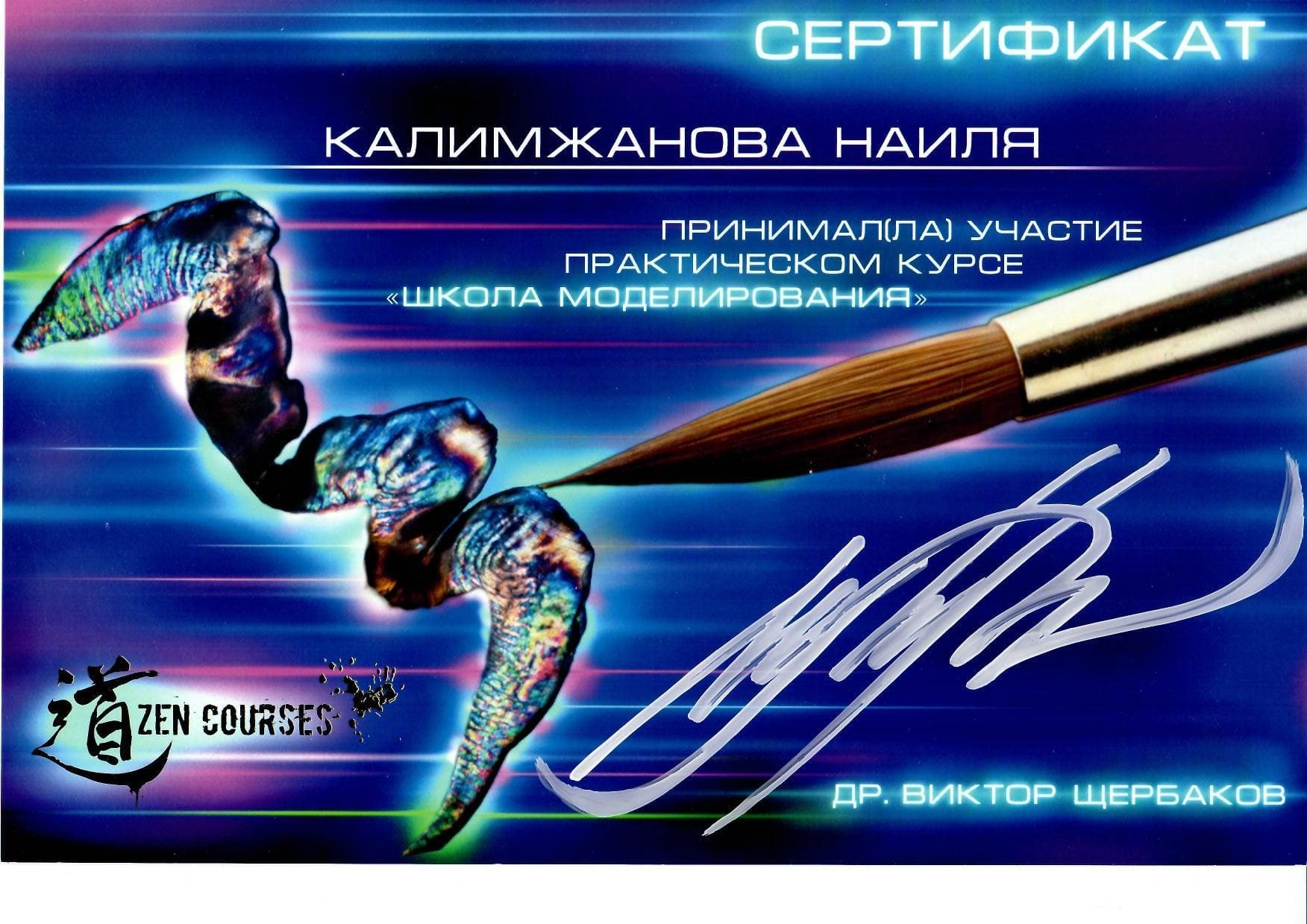 sertifikat-stomatologa-26