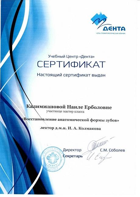 sertifikat-stomatologa-33