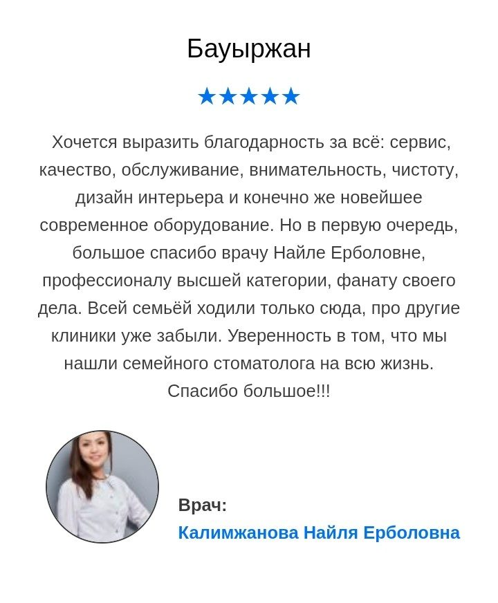 otzyv-stomatologiya-4