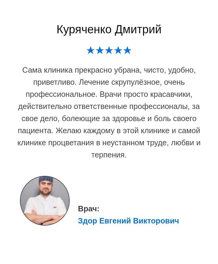 otzyv-stomatologiya-5