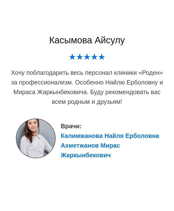 otzyv-stomatologiya-9