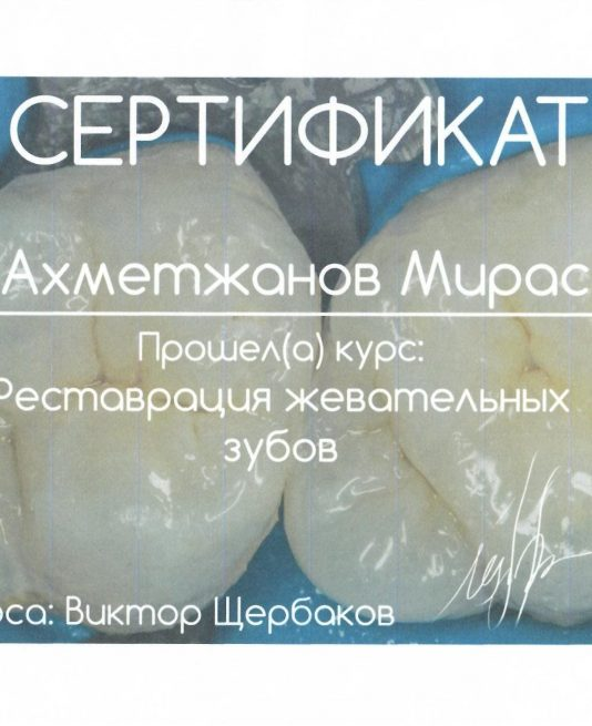 sertifikat-stomatologa-2