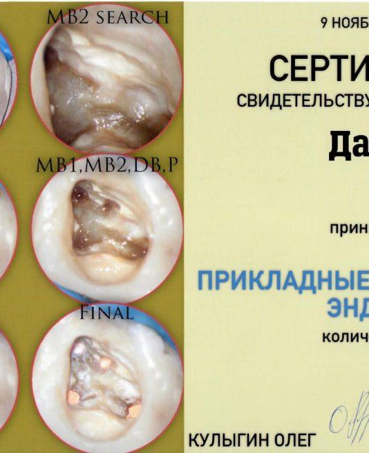 sertifikat-stomatologa-48