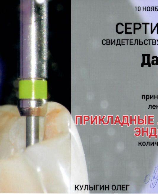 sertifikat-stomatologa-49