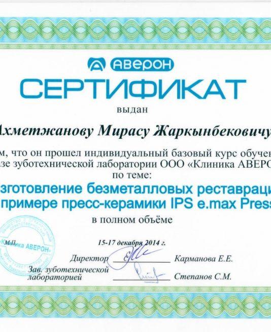 sertifikat-stomatologa-5