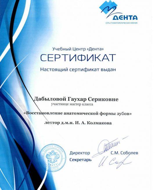 sertifikat-stomatologa-51