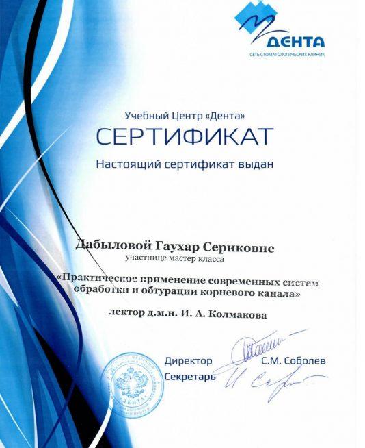 sertifikat-stomatologa-52