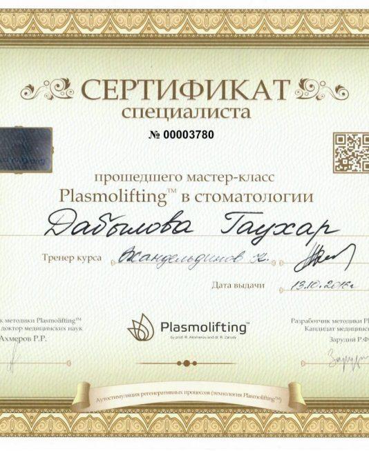 sertifikat-stomatologa-54