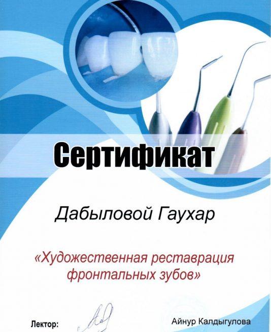 sertifikat-stomatologa-55