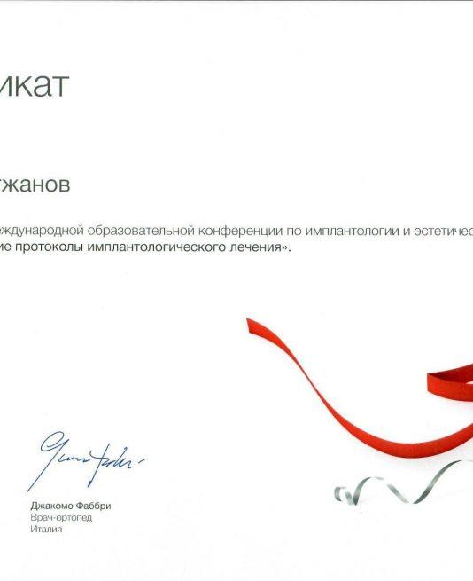 sertifikat-stomatologa-6