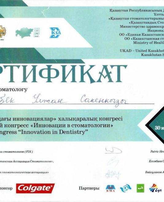 sertifikat-stomatologa-62